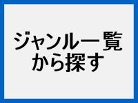 恵比寿駅前マップをジャンル一覧から探す
